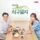 스카이티브이, '식구일지' · '정현 스페셜' 등 추석 특집 프로그램 편성
