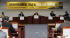 '5·18과 6월 항쟁 계승' 전국 토론회, 광주서 개최