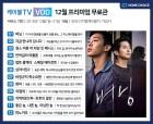 케이블TV VOD, '버닝'·'지금 만나러 갑니다' 등 VOD 13편 12월 무료 제공