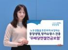 동양생명, '방카 전용' 엔젤연금보험 출시
