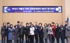 인구보건복지협회 부산지회, 제2차 저출산 극복 사회연대회의 개최