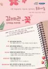 한강문화관, 여주 드림스타트 어린이 참여 '문화나눔 행사' 진행