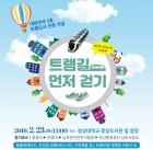 부산 남구, 오륙도선 트램길 먼저 걷기축제 개최