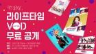 케이블TV VOD, 글로벌 여성채널 '라이프타임' VOD 일주일간 무료 공개