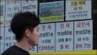 '깡통전세', 경매시장서도 주인 못찾아… 강남 인기아파트까지 유찰