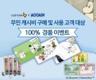 캐시비, 매월 20일부터 '꽝없는 룰렛 이벤트' 진행