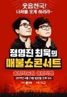 팟캐스트 '팟빵 매불쇼', 팟캐스트 콘서트 개최 예정