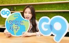 """G9, 큐레이션 식품코너 """"온라인주문 신선식품 더 맛있어 지구(G9) 있어요!"""""""