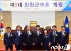 """화천군의회 개원···신금철 의장 """"낭비성 정책 살펴볼 것"""""""