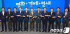 전북서 민주당-호남권 시도지사 예산정책협의회 개최
