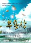한국예총 보성지회 23일 창작음악극 '부용산' 공연