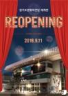 경기문화전당, 9~10월 재개관 시리즈 공연