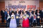 김혜영 금산초 교장, '2018년 전북교육대상' 대상 수상