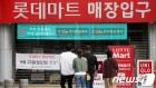 추석 앞두고 대형마트 10곳 중 3곳만 영업, 서울·부산은 대부분 휴업