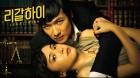 일드 '리갈하이' 리메이크 된다…내년 JTBC 방송