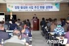 서천군, 장항읍 활성화사업 추진 설명회