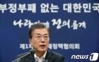 文대통령, 오늘 APEC 회의 후 귀국…이번주 3차 반부패회의 주재