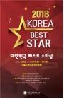 2018 대한민국 베스트 스타상 시상식, 12일 개최