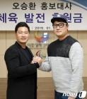 오승환, 휠체어테니스 김명제 후원 등 10000만원 기부