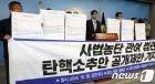 """민변 """"양승태 구속 끝이 아닌 시작…관련 판사 탄핵논의 필요"""""""