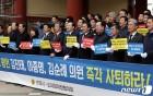 한국당 '5·18 왜곡' 비판여론에도…진상조사위 출범 '안갯속'