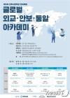 與 민주연구원, 주한 중·러 대사 등 초청 강연회 개최