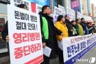 민주노총 강원, 제주영리병원 허가 취소 촉구