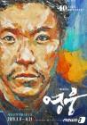 도마 안중근 기리는 창작 뮤지컬 '영웅' 22일 대구서 개막