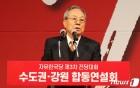 인사말하는 자유한국당 박관용