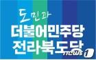 """민주당 전북도당 """"사회적 약자 보호""""…을지로委 발대식"""