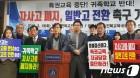 전북 시민단체, 자사고 폐지·일반고 전환 촉구