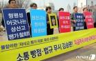 상산고 자사고 재지정, 피켓 시위 나선 동문과 학부모