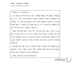 """'경찰총장' 언급 유인석 """"친분 있을 뿐 청탁 없었다"""" 주장"""