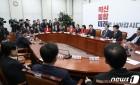 자유한국당 최고위원 및 중진의원회의