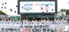 '통산 22승' 역대 프로야구 개막전 최강자는 두산…NC 신구장서 첫 승 도전
