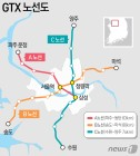 GTX개통 주거중심 재편…서울이 넓어진다