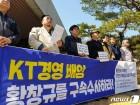 """KT새노조, 황창규 회장 배임죄로 고발…""""스스로 사퇴해야"""""""