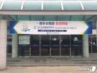 청주수영장 4월1일~5월19일 휴장