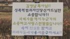 """성직자 잇단 일탈에 교단 몸살…""""처벌해야"""""""