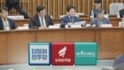 국회서 첫발 뗀 수사권 조정…청부입법 설전