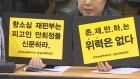 """김지은측 """"안희정 항소심 재판부 공정 재판 해달라"""""""
