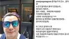윤정수, SNS에 일반인 사진 게재 논란