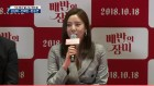"""'배반의 장미' 손담비 """"영화 주연 처음이라 많이 떨린다"""""""