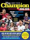2018/2019 유럽축구 총정리, 가이드북 '더 챔피언'