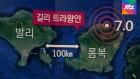 '롬복 강진' 사망자 100명 육박…인근 한국관광객 고립도