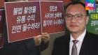"""""""양진호 회사 직원들도 공범""""…'불법 영상 카르텔' 수사 촉구"""