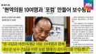 '한국당 해촉' 전원책, 보수신당 창당 의사 밝혀