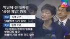 '공천 개입' 박근혜, 2심도 징역 2년…총 형량 33년