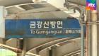 정부, 북·미 실무협상서 '비핵화-개성·금강산 연계 방안' 제시