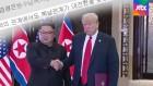 """""""비핵화 확고…북·미 관계 대전환"""" 협상력 높이는 북"""